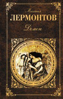 Демон обложка книги