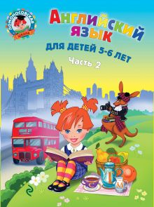Английский язык: для детей 5-6 лет. Ч. 2
