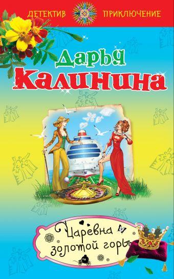 Царевна золотой горы Калинина Д.А.