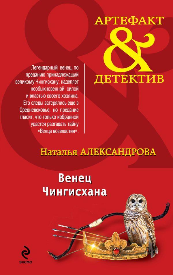 Венец Чингисхана Александрова Н.Н.