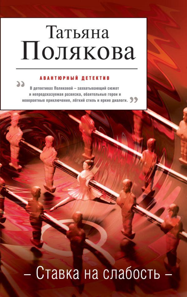 Ставка на слабость Полякова Т.В.