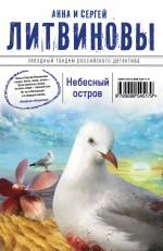 Литвинова А.В., Литвинов С.В. - Небесный остров обложка книги