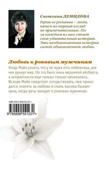 Обложка сзади Любовь к роковым мужчинам Светлана Демидова