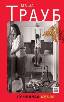 Трауб М. - Семейная кухня обложка книги