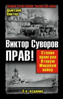 Винтер Д. - Виктор Суворов прав! Сталин проиграл Вторую Мировую войну обложка книги