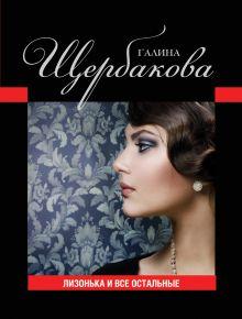 Щербакова Г. - Лизонька и все остальные обложка книги