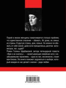 Обложка сзади Лизонька и все остальные Галина Щербакова