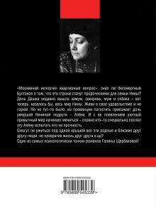 Обложка сзади Год Алёны Галина Щербакова