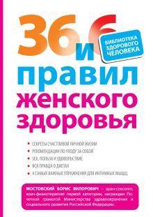 Мостовский Б.В. - 36 и 6 правил женского здоровья обложка книги