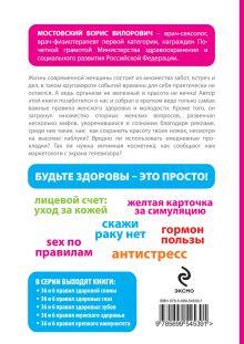 Обложка сзади 36 и 6 правил женского здоровья Мостовский Б.В.