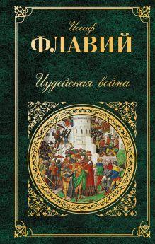 Иосиф Флавий - Иудейская война обложка книги