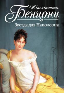 Бенцони Ж. - Звезда для Наполеона обложка книги