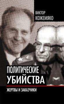 Кожемяко В.С. - Политические убийства. Жертвы и заказчики обложка книги