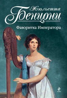 Бенцони Ж. - Фаворитка Императора обложка книги
