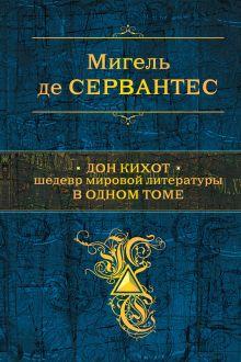 Дон Кихот. Шедевр мировой литературы в одном томе обложка книги