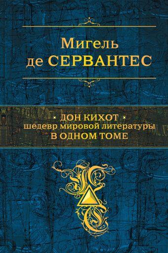 Дон Кихот. Шедевр мировой литературы в одном томе Сервантес М.де
