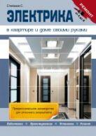 Степанов С.И. - Электрика в квартире и доме своими руками' обложка книги