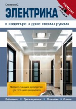 Электрика в квартире и доме своими руками Степанов С.И.