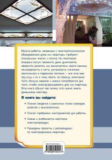 Обложка сзади Электрика в квартире и доме своими руками Степанов С.И.