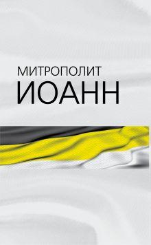 Снычёв И. - Самодержавие духа: Очерки русского самосознания обложка книги