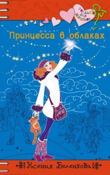 Принцесса в облаках обложка книги