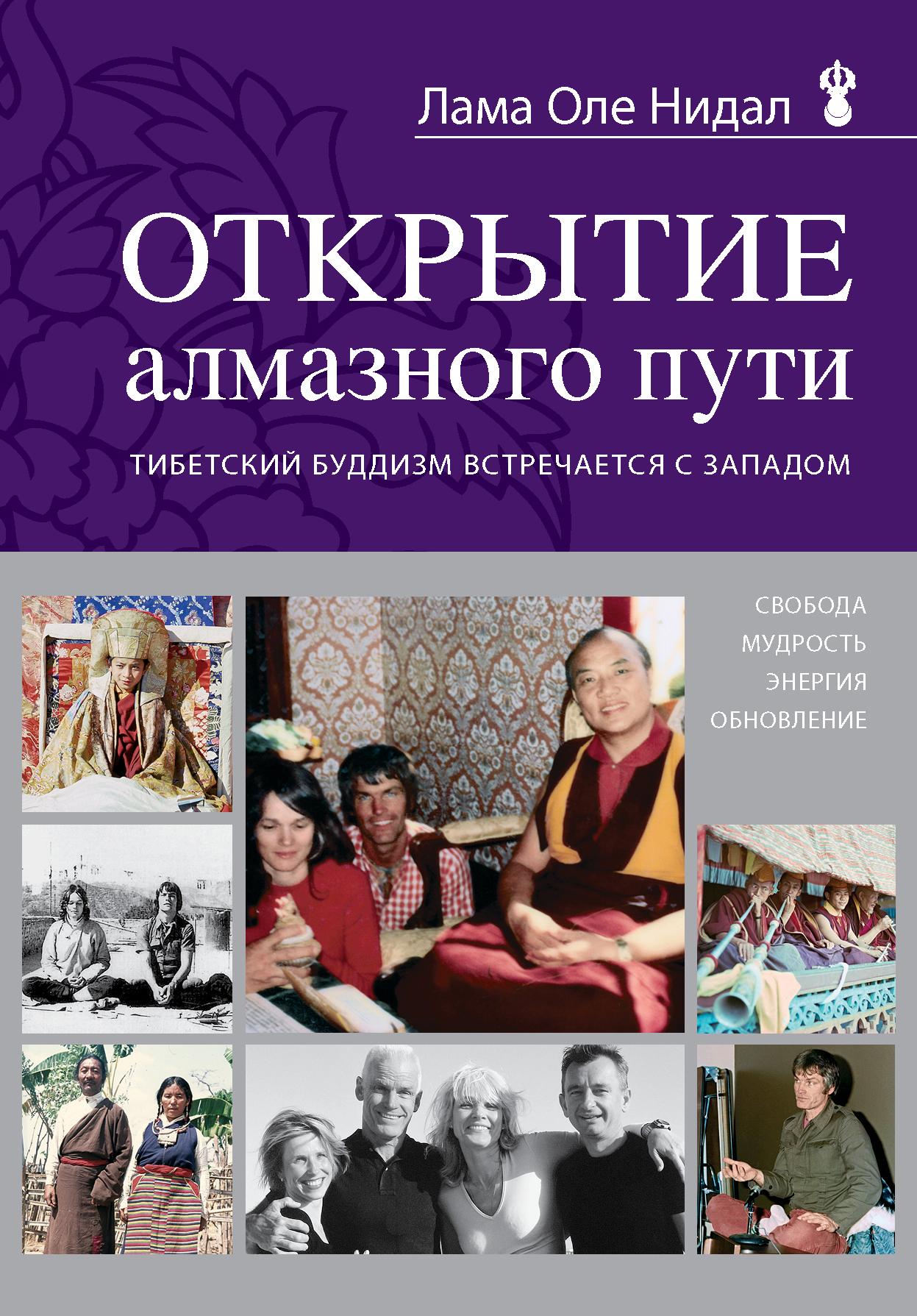 Открытие Алмазного пути. Тибетский буддизм встречается с Западом ( Нидал О.  )