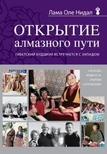 Нидал О. - Открытие Алмазного пути. Тибетский буддизм встречается с Западом обложка книги