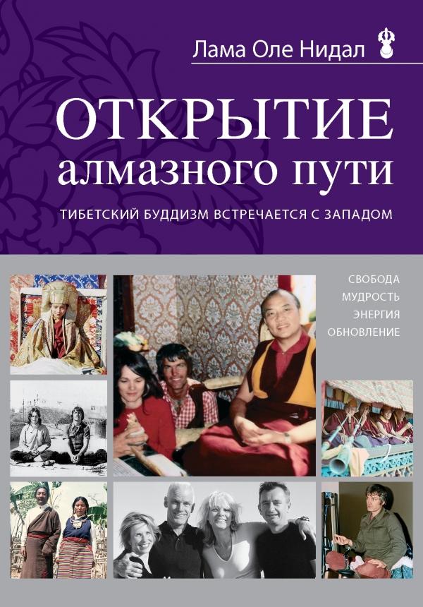 Открытие Алмазного пути. Тибетский буддизм встречается с Западом Нидал О.