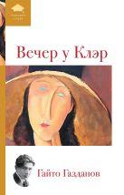 Газданов Г.И. - Вечер у Клэр' обложка книги