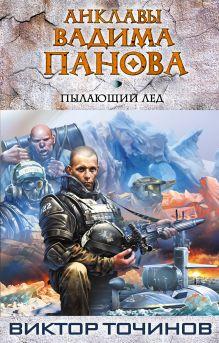 Панов В.Ю., Точинов В.П. - Пылающий лед обложка книги