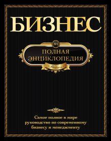 - Бизнес. Полная энциклопедия. (золотой обрез) обложка книги