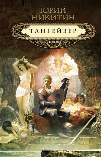 Тангейзер Никитин Ю.А.