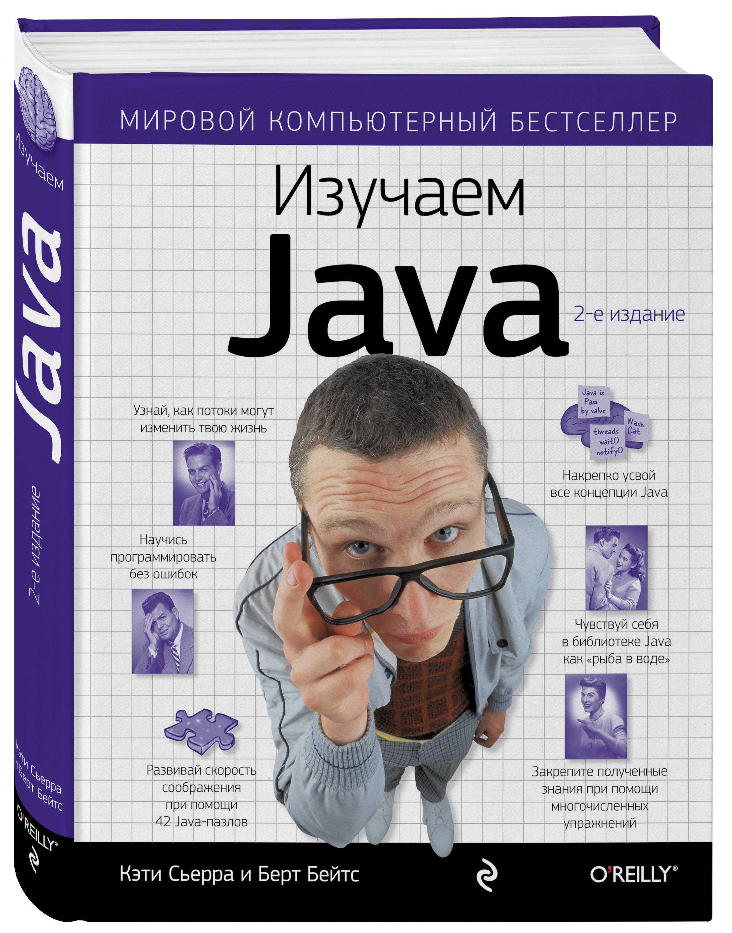 head first java - HD