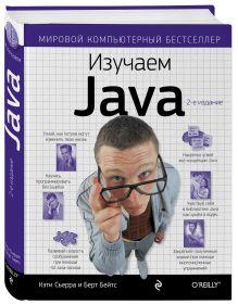 Сьерра К., Бэйтс Б. - Изучаем Java обложка книги