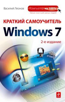 Краткий самоучитель работы на компьютере с Windows 7. 2 издание