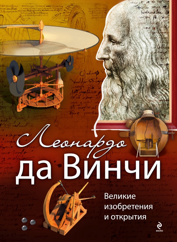 Леонардо да Винчи. Великие изобретения и открытия Рымаренко О.С.