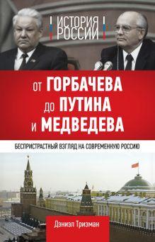 Тризман Д. - История России. От Горбачева до Путина и Медведева обложка книги