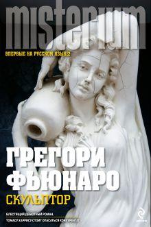 Фьюнаро Г. - Скульптор обложка книги