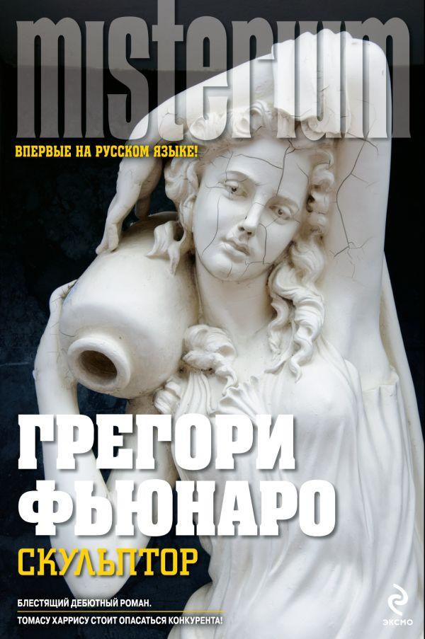 Скульптор Фьюнаро Г.