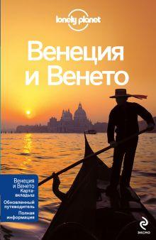 - Венеция и Венето обложка книги