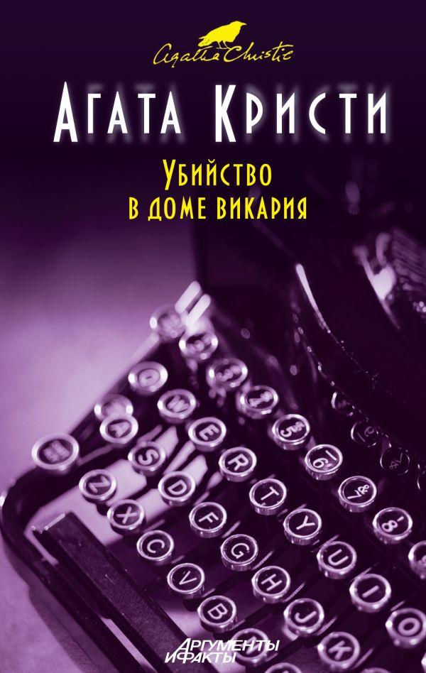 Агата Кристи Убийство в доме викария  читать онлайн