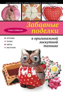 Зайцева А.А. - Забавные поделки в оригинальной лоскутной технике обложка книги
