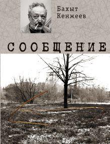 Кенжеев Б.Ш. - Сообщение обложка книги