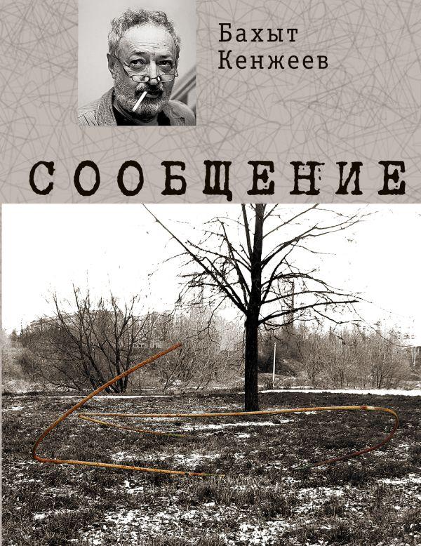 Сообщение Кенжеев Б.Ш.