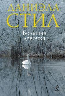 Стил Д. - Большая девочка обложка книги