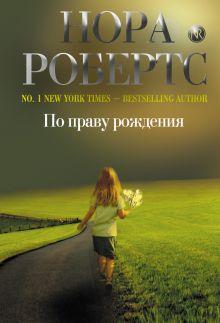Робертс Н. - По праву рождения обложка книги