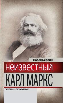 Берлин П.А. - Неизвестный Карл Маркс: Жизнь и окружение обложка книги
