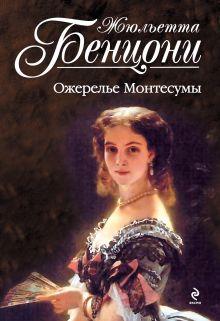 Бенцони Ж. - Ожерелье Монтесумы обложка книги