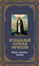 Преподобный Серафим Саровский. Жизнь, молитвы, святыни [книга и икона в футляре]