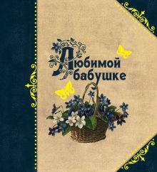 Епифанова О.А. - Любимой бабушке обложка книги
